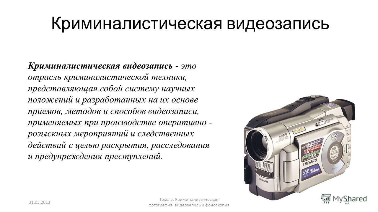 Криминалистическая видеозапись Криминалистическая видеозапись - это отрасль криминалистической техники, представляющая собой систему научных положений и разработанных на их основе приемов, методов и способов видеозаписи, применяемых при производстве