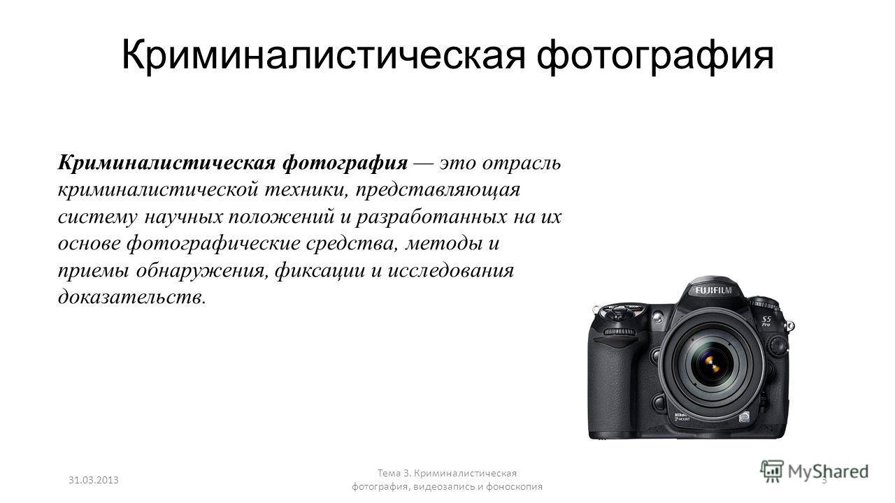 Криминалистическая фотография Криминалистическая фотография это отрасль криминалистической техники, представляющая систему научных положений и разработанных на их основе фотографические средства, методы и приемы обнаружения, фиксации и исследования д