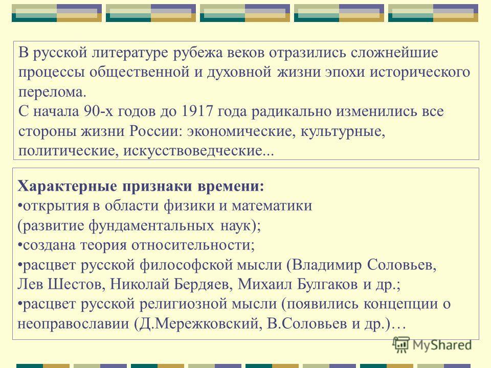 ЦЕЛЬ: отметить характерные черты времени рубежа веков; дать понятие о Серебряном веке как явлении русской культуры, основанном на глубинном единстве всех его творцов; охарактеризовать литературные направления.