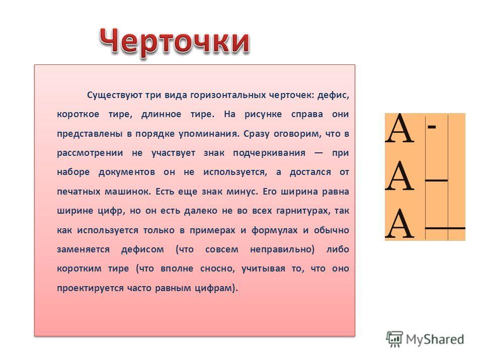 Существуют три вида горизонтальных черточек: дефис, короткое тире, длинное тире. На рисунке справа они представлены в порядке упоминания. Сразу оговорим, что в рассмотрении не участвует знак подчеркивания при наборе документов он не используется, а д
