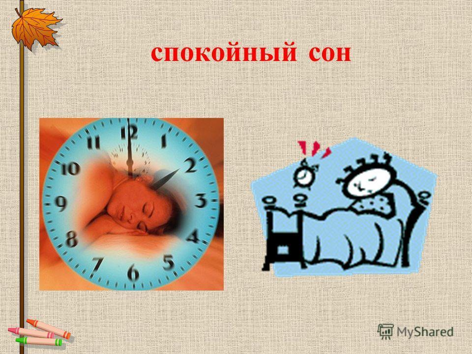 спокойный сон