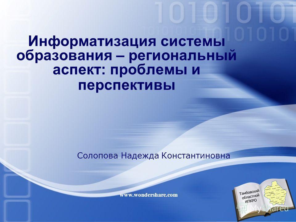 www.wondershare.com Солопова Надежда Константиновна Информатизация системы образования – региональный аспект: проблемы и перспективы