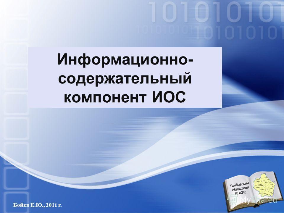 Информационно- содержательный компонент ИОС Бойко Е.Ю., 2011 г.