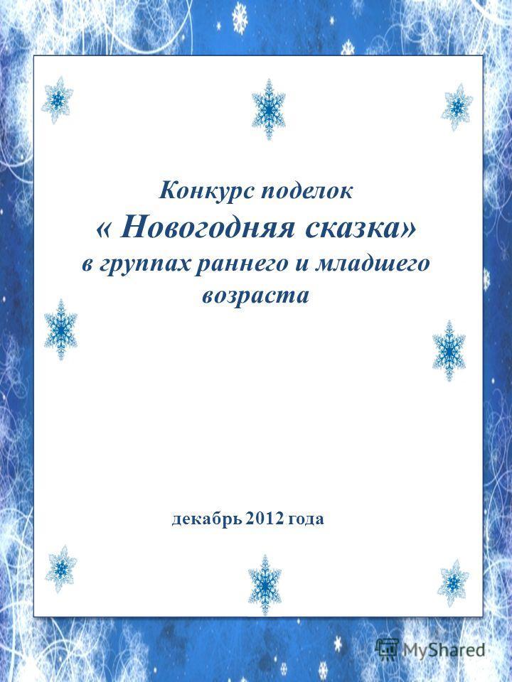 Конкурс поделок « Новогодняя сказка» в группах раннего и младшего возраста декабрь 2012 года