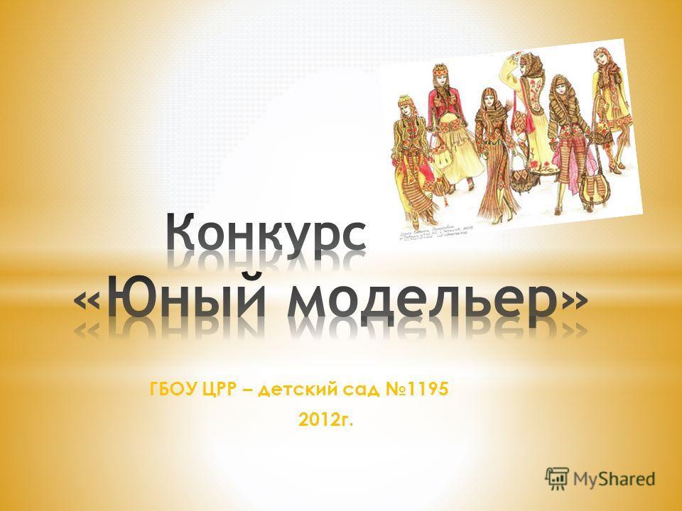 ГБОУ ЦРР – детский сад 1195 2012г.