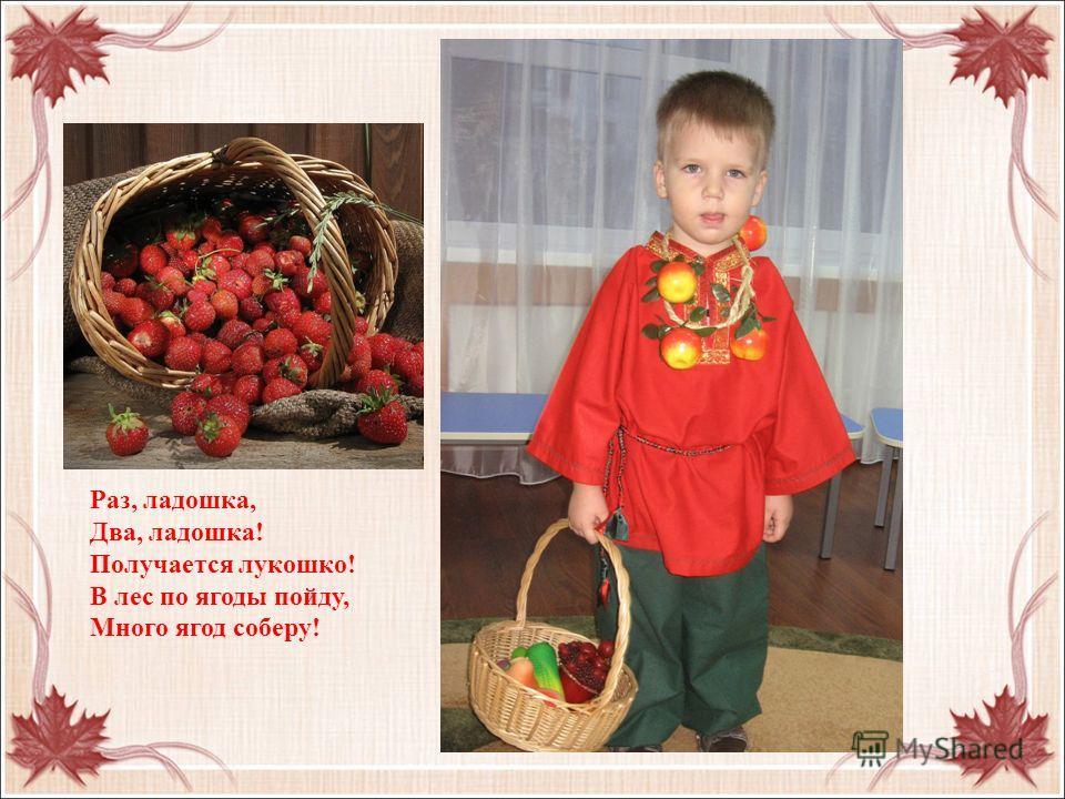 Раз, ладошка, Два, ладошка! Получается лукошко! В лес по ягоды пойду, Много ягод соберу!