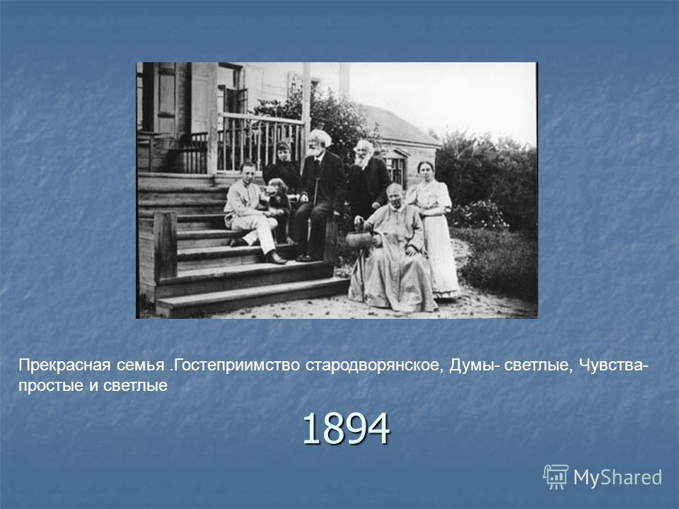 1894 Прекрасная семья.Гостеприимство стародворянское, Думы- светлые, Чувства- простые и светлые