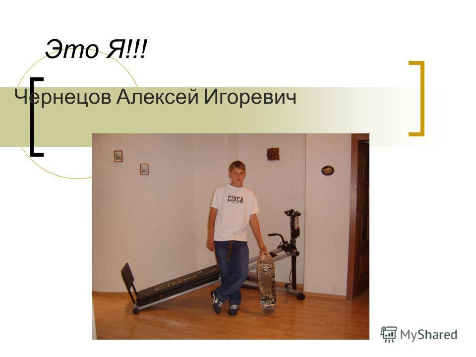 Это Я!!! Чернецов Алексей Игоревич