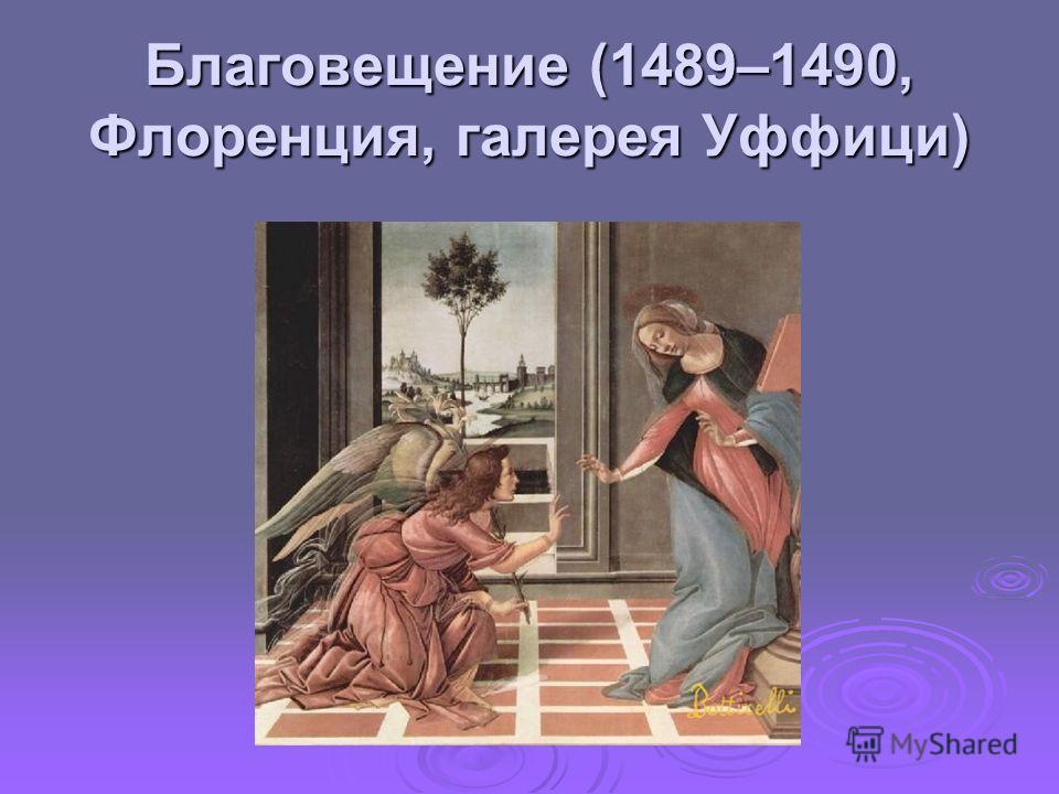 Благовещение (1489–1490, Флоренция, галерея Уффици)