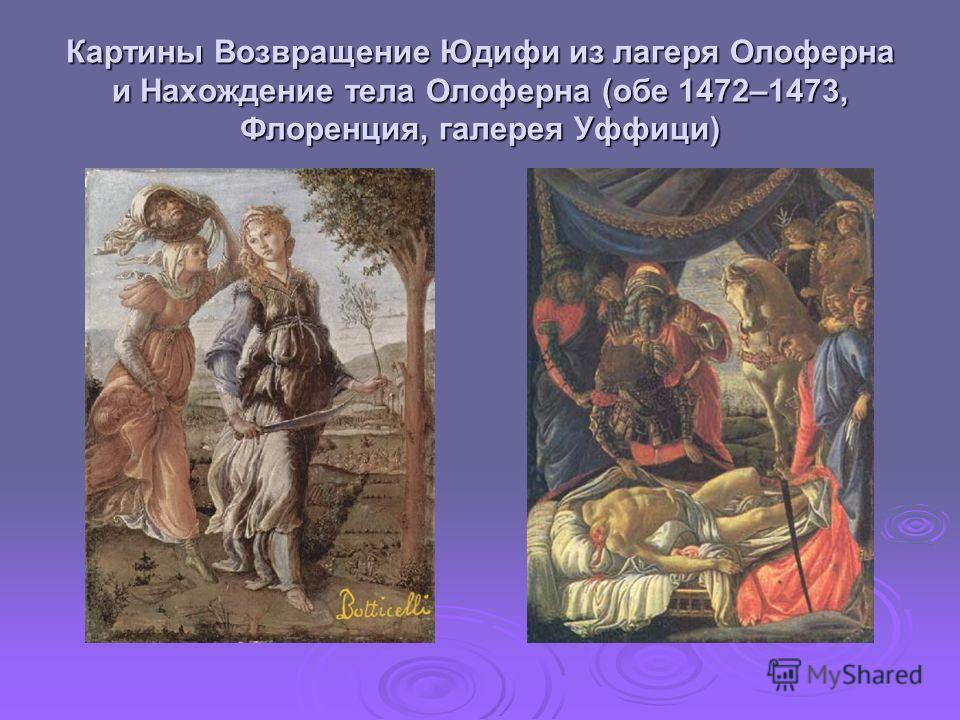 Картины Возвращение Юдифи из лагеря Олоферна и Нахождение тела Олоферна (обе 1472–1473, Флоренция, галерея Уффици)