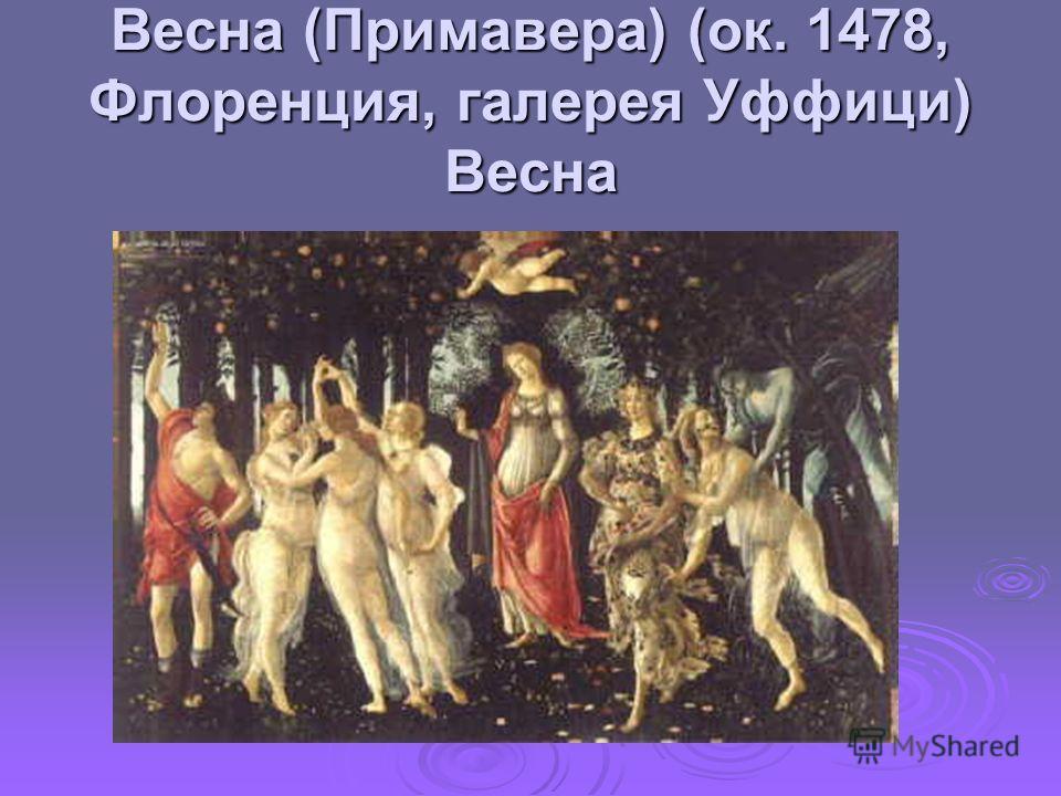 Весна (Примавера) (ок. 1478, Флоренция, галерея Уффици) Весна