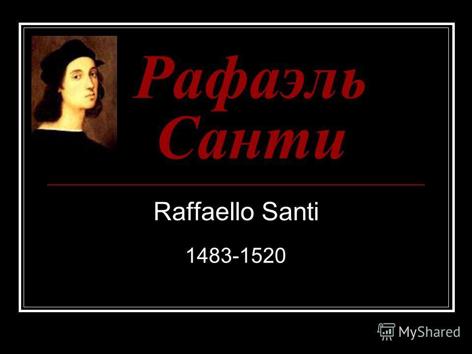 Рафаэль Санти Raffaello Santi 1483-1520