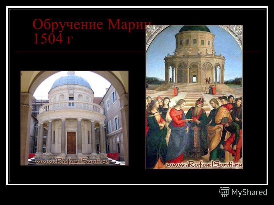 Обручение Марии 1504 г