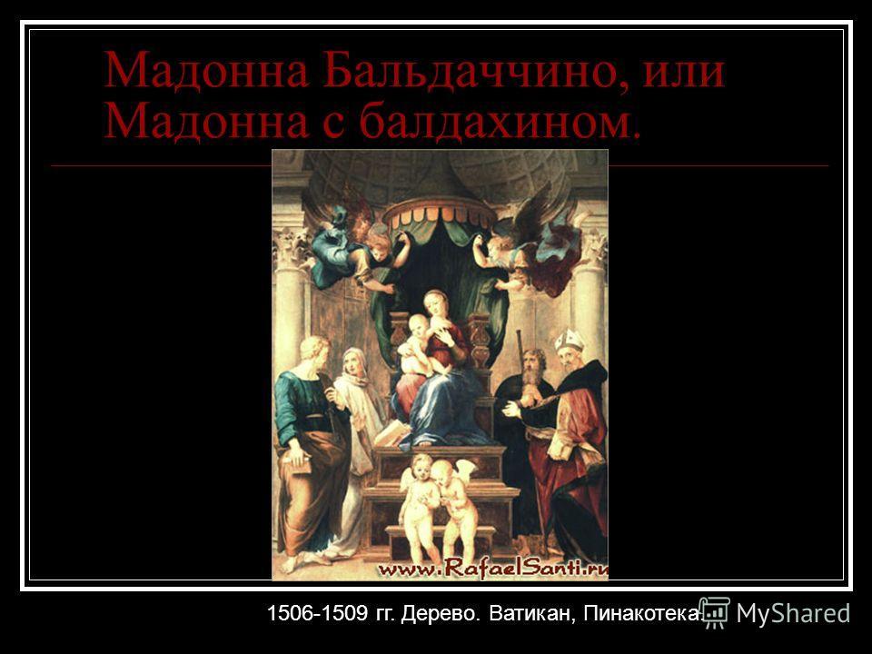 Мадонна Бальдаччино, или Мадонна с балдахином. 1506-1509 гг. Дерево. Ватикан, Пинакотека.
