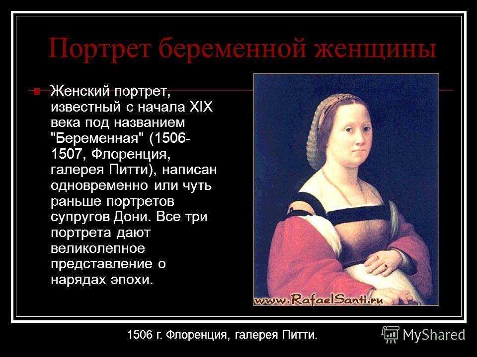 Портрет беременной женщины Женский портрет, известный с начала XIX века под названием