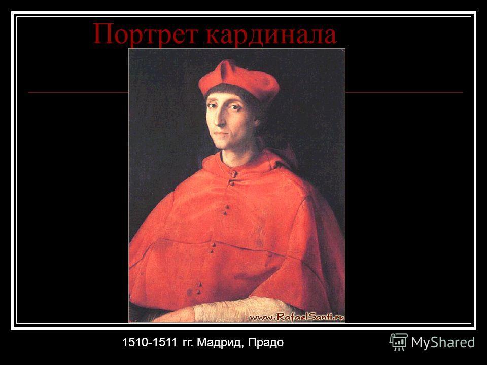 Портрет кардинала 1510-1511 гг. Мадрид, Прадо
