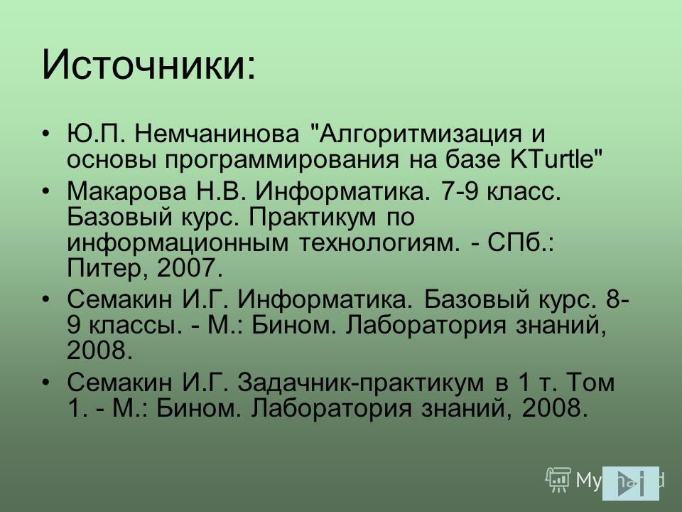Источники: Ю.П. Немчанинова