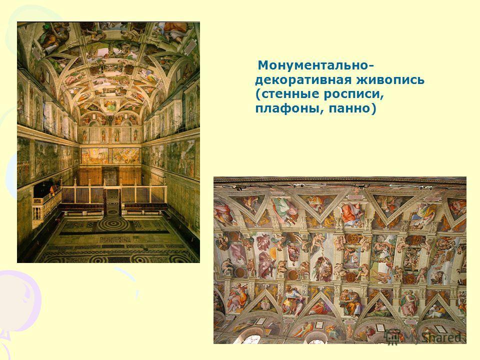 Монументально- декоративная живопись (стенные росписи, плафоны, панно)