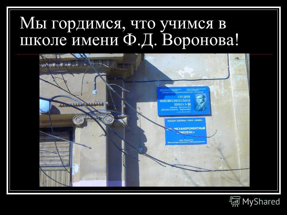 Мы гордимся, что учимся в школе имени Ф.Д. Воронова!