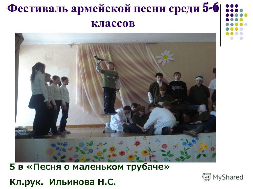 Фестиваль армейской песни среди 5-6 классов 5 в «Песня о маленьком трубаче» Кл.рук. Ильинова Н.С.