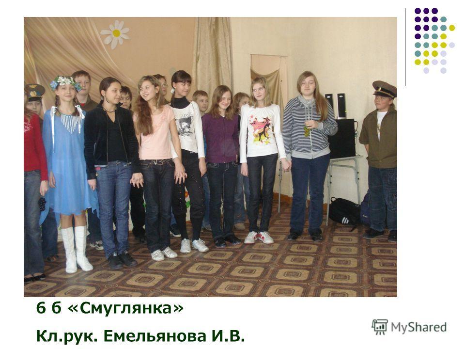 6 б «Смуглянка» Кл.рук. Емельянова И.В.