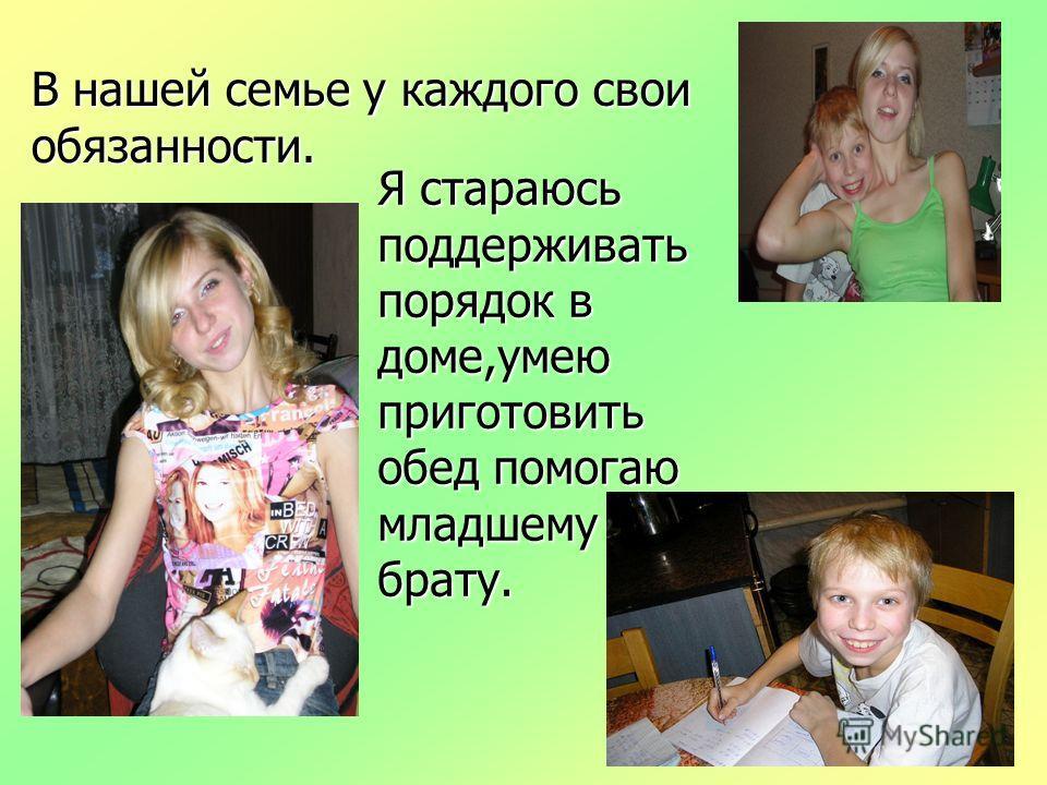 Я родилась в прекрасной, дружной семье в г.Магнитогорске, где и продолжаю жить до настоящего времени! Наш город мне очень нравиться!