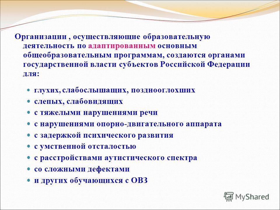 Организации, осуществляющие образовательную деятельность по адаптированным основным общеобразовательным программам, создаются органами государственной власти субъектов Российской Федерации для: глухих, слабослышащих, позднооглохших слепых, слабовидящ