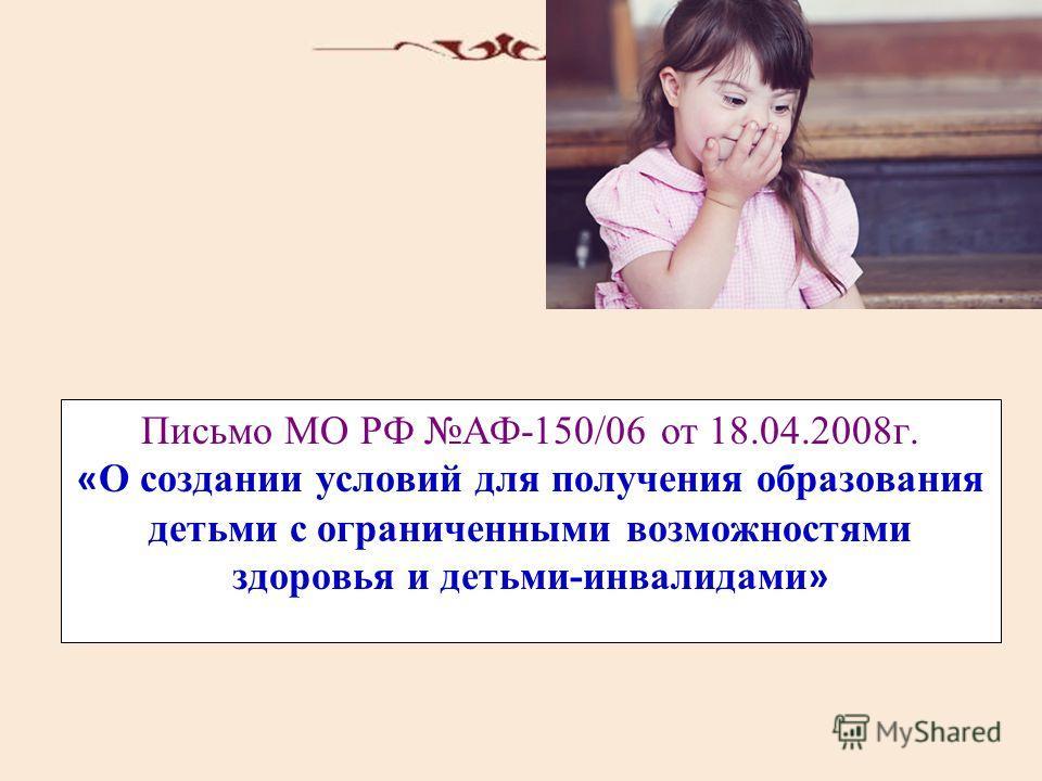 FokinaLida.75@mail.ru Письмо МО РФ АФ-150/06 от 18.04.2008г. « О создании условий для получения образования детьми с ограниченными возможностями здоровья и детьми-инвалидами »