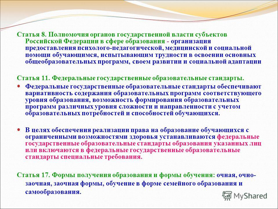 Статья 8. Полномочия органов государственной власти субъектов Российской Федерации в сфере образования - организация предоставления психолого-педагогической, медицинской и социальной помощи обучающимся, испытывающим трудности в освоении основных обще
