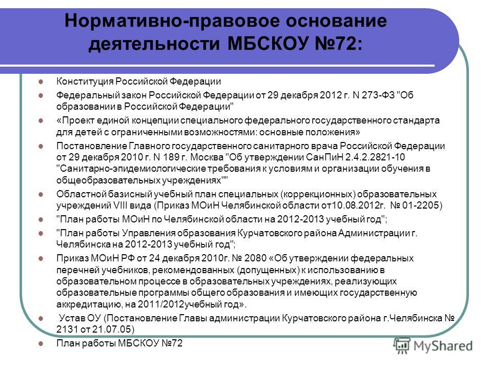 Нормативно-правовое основание деятельности МБСКОУ 72: Конституция Российской Федерации Федеральный закон Российской Федерации от 29 декабря 2012 г. N 273-ФЗ
