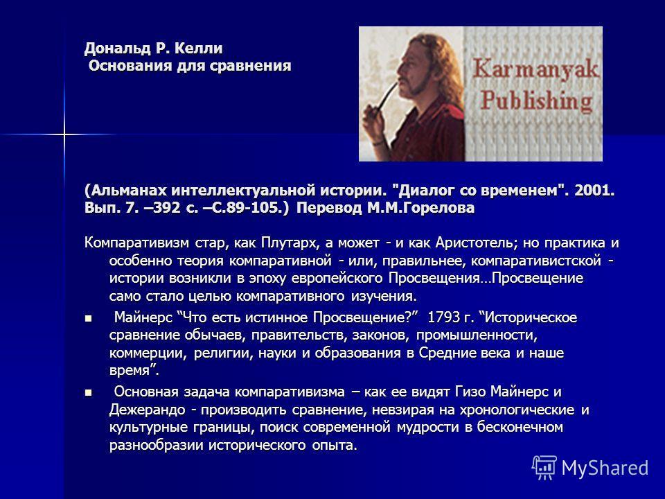Дональд Р. Келли Основания для сравнения (Альманах интеллектуальной истории.