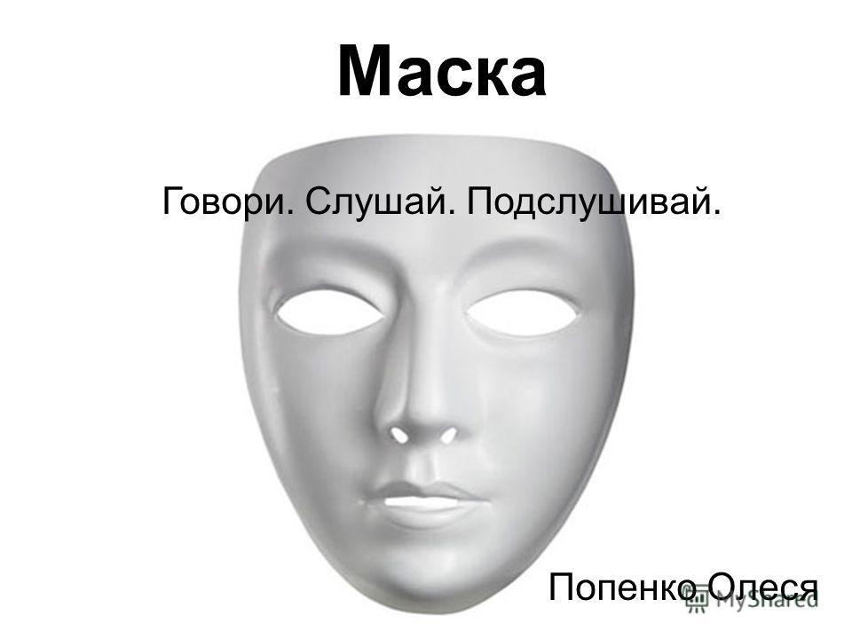 Маска Попенко Олеся Говори. Слушай. Подслушивай.