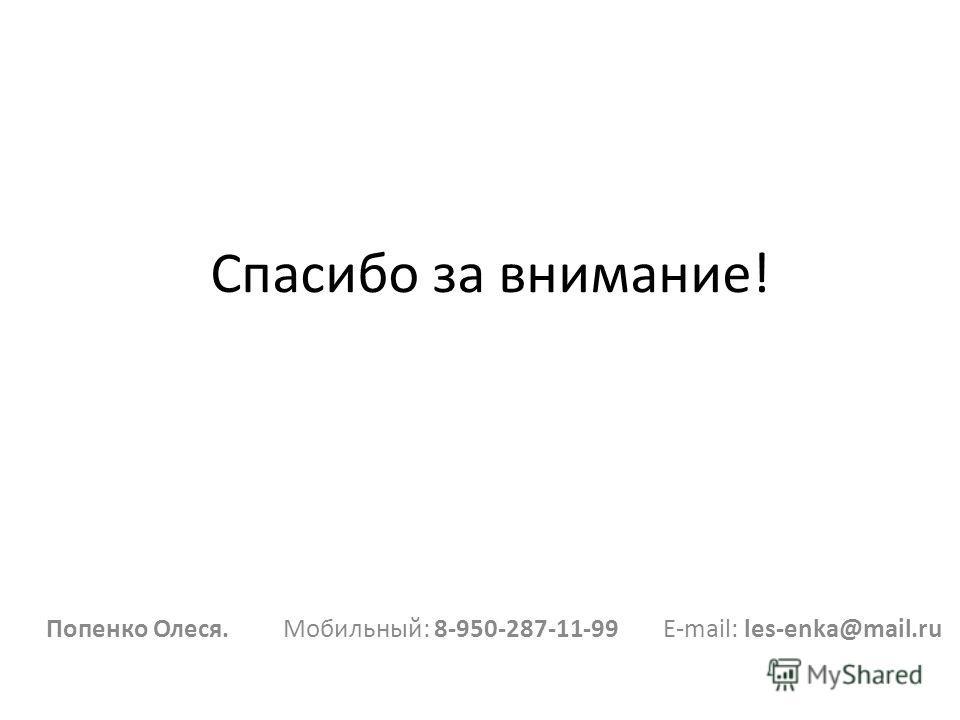 Спасибо за внимание! Попенко Олеся. Мобильный: 8-950-287-11-99 E-mail: les-enka@mail.ru