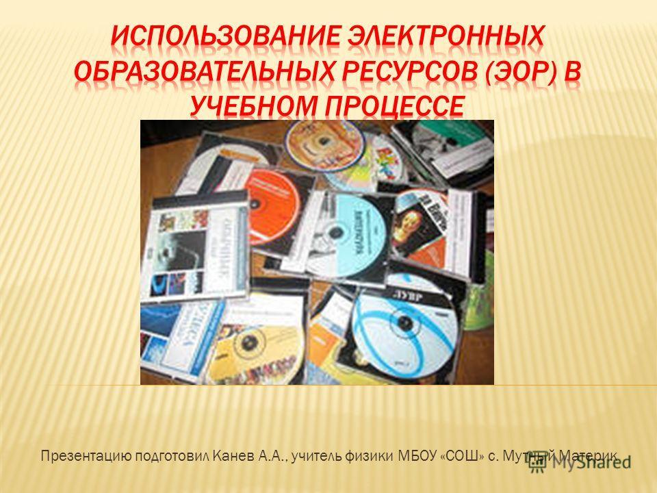 Презентацию подготовил Канев А.А., учитель физики МБОУ «СОШ» с. Мутный Материк