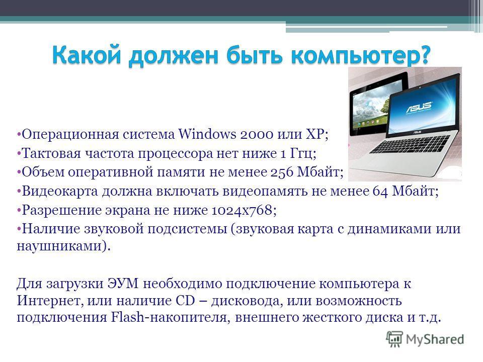 Операционная система Windows 2000 или XP; Тактовая частота процессора нет ниже 1 Ггц; Объем оперативной памяти не менее 256 Мбайт; Видеокарта должна включать видеопамять не менее 64 Мбайт; Разрешение экрана не ниже 1024х768; Наличие звуковой подсисте
