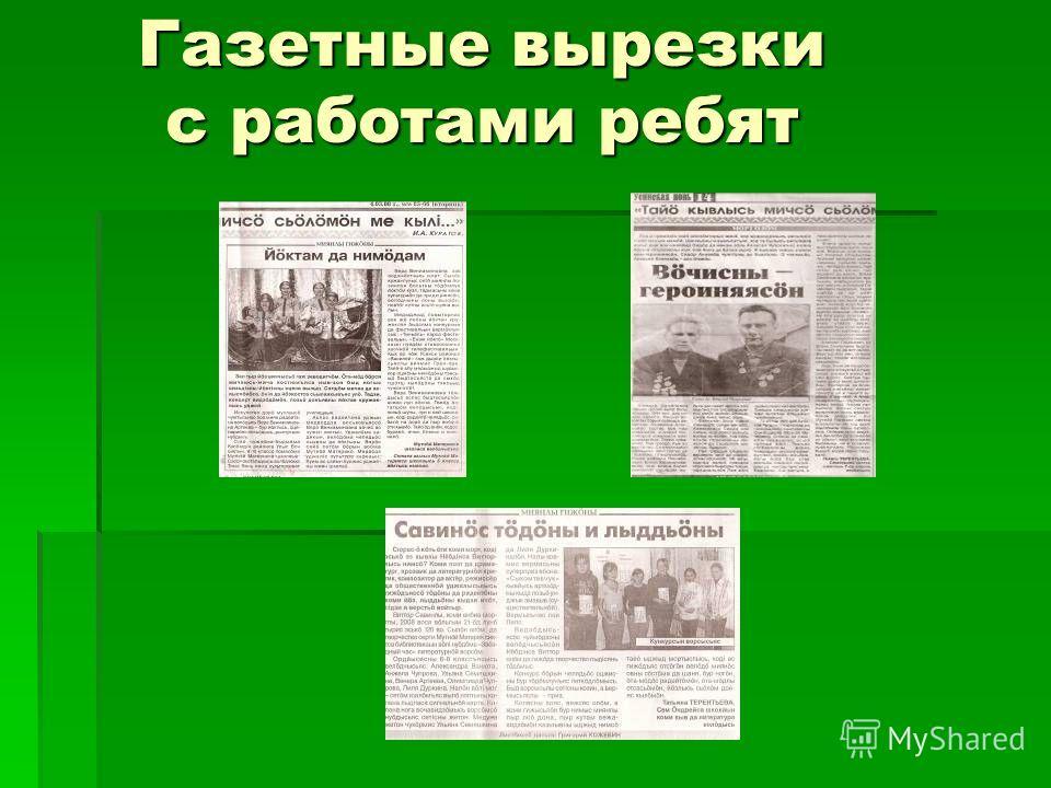 Газетные вырезки с работами ребят