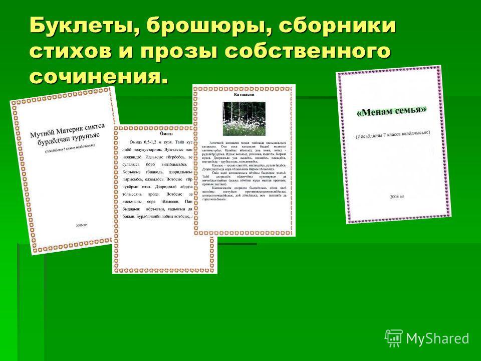 Буклеты, брошюры, сборники стихов и прозы собственного сочинения.