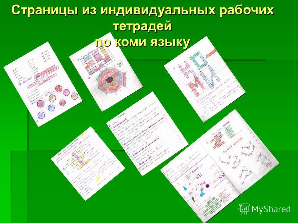 Страницы из индивидуальных рабочих тетрадей по коми языку
