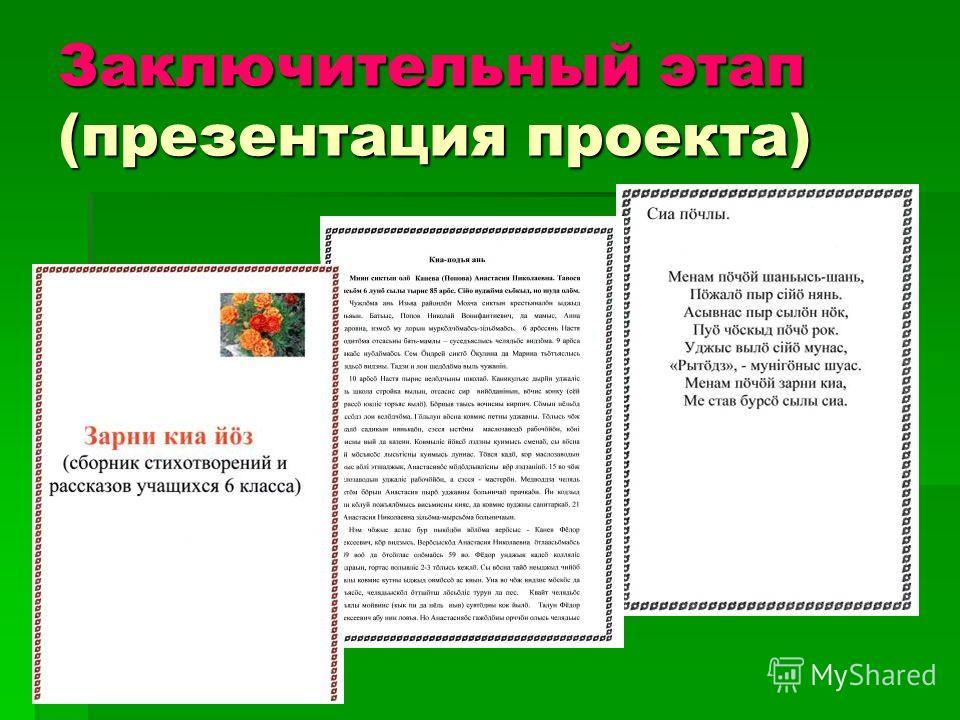 Заключительный этап (презентация проекта)