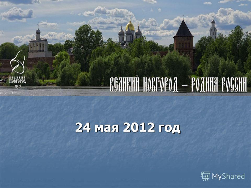 24 мая 2012 год