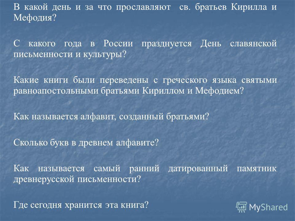 В какой день и за что прославляют св. братьев Кирилла и Мефодия? С какого года в России празднуется День славянской письменности и культуры? Какие книги были переведены с греческого языка святыми равноапостольными братьями Кириллом и Мефодием? Как на
