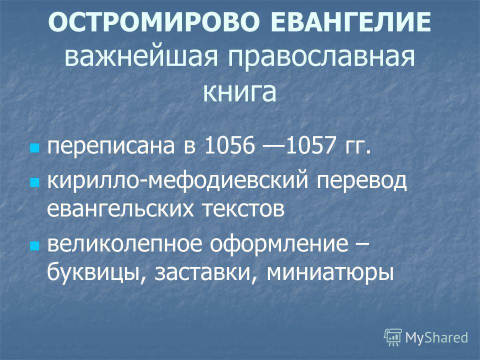 ОСТРОМИРОВО ЕВАНГЕЛИЕ важнейшая православная книга переписана в 1056 1057 гг. кирилло-мефодиевский перевод евангельских текстов великолепное оформление – буквицы, заставки, миниатюры