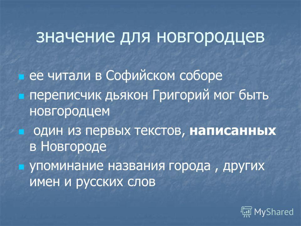 значение для новгородцев ее читали в Софийском соборе переписчик дьякон Григорий мог быть новгородцем один из первых текстов, написанных в Новгороде упоминание названия города, других имен и русских слов