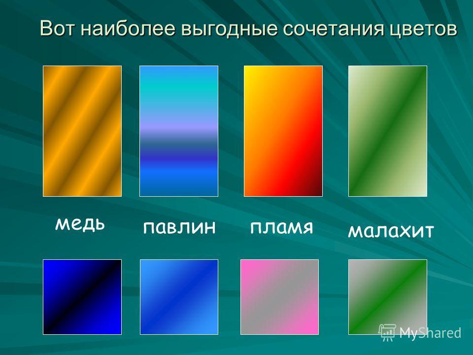 Вот наиболее выгодные сочетания цветов медь павлинпламя малахит