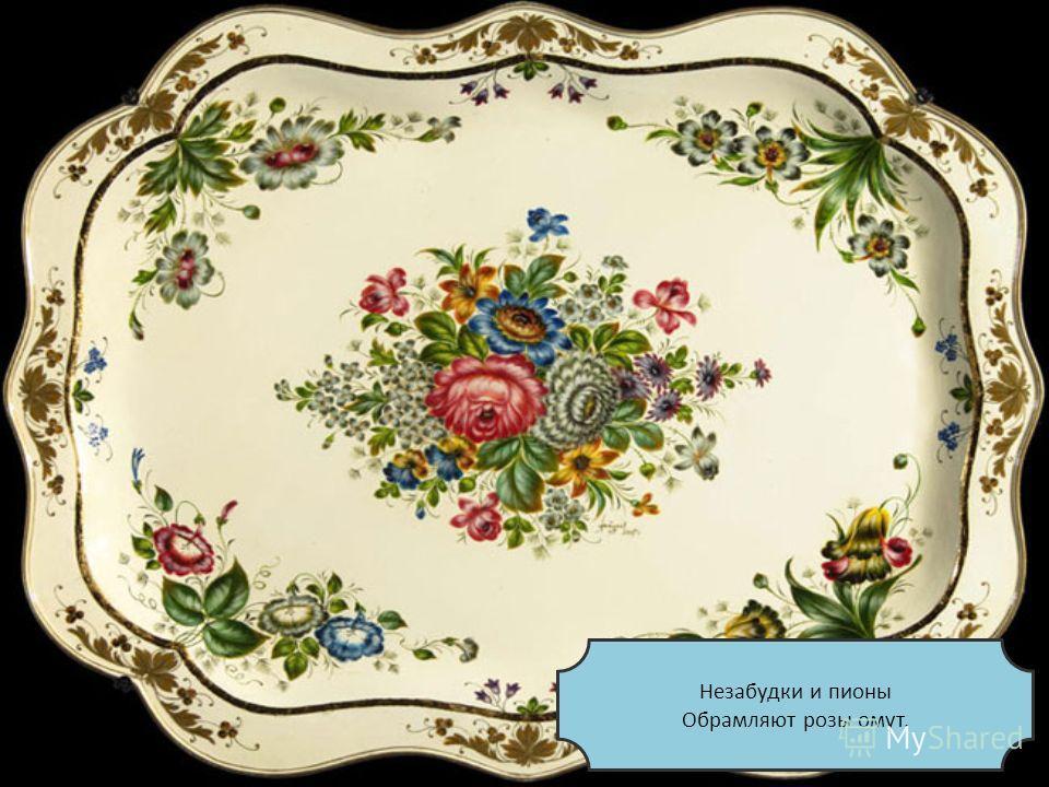 Незабудки и пионы Обрамляют розы омут.