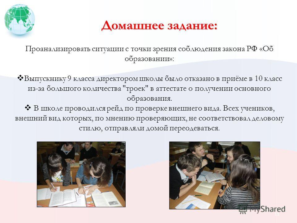 Домашнее задание: Проанализировать ситуации с точки зрения соблюдения закона РФ «Об образовании»: Выпускнику 9 класса директором школы было отказано в приёме в 10 класс из-за большого количества