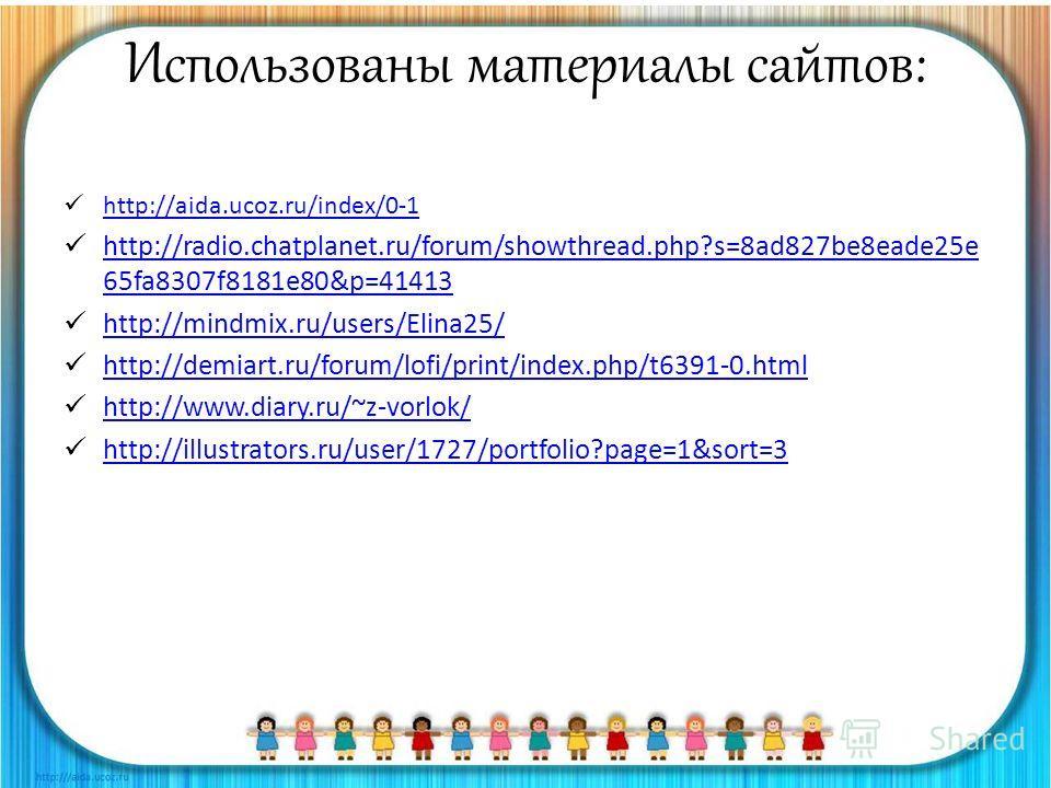Использованы материалы сайтов: http://aida.ucoz.ru/index/0-1 http://radio.chatplanet.ru/forum/showthread.php?s=8ad827be8eade25e 65fa8307f8181e80&p=41413 http://radio.chatplanet.ru/forum/showthread.php?s=8ad827be8eade25e 65fa8307f8181e80&p=41413 http: