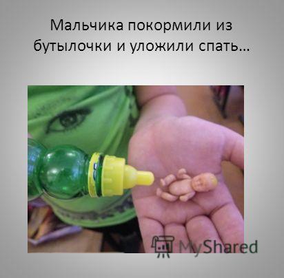Мальчика покормили из бутылочки и уложили спать…