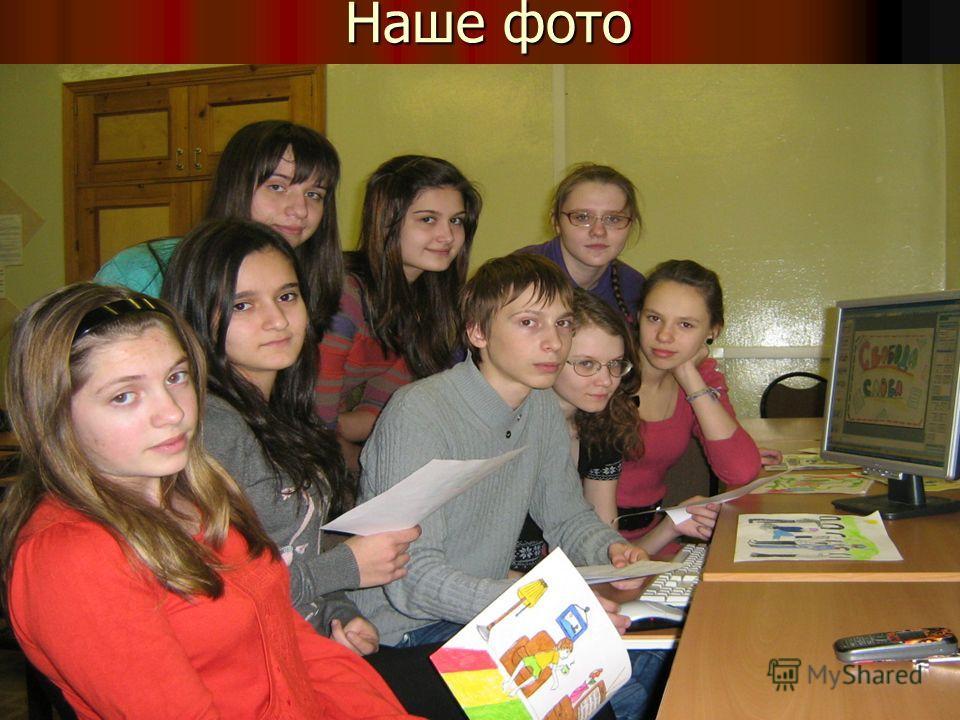 Наше фото