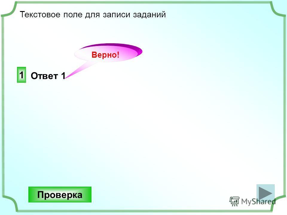 Ответ 1 Текстовое поле для записи заданий 1 Верно! Проверка